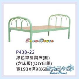 ╭~雪之屋居家 館~╯P438~22 綠色單層鋼床^(圓^) 單人床 DIY自組^(含床板