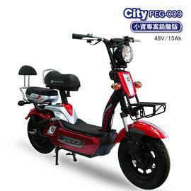 ~向銓環保電動車~City電動自行車PEG~009鉛酸版~15AH^(電動車^)