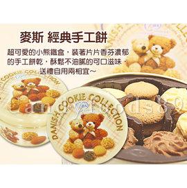 ~級鮮饌~國外 ^~麥斯~ 餅^(附紙袋^)~不輸香港JennyBakery的奶油酥餅,再