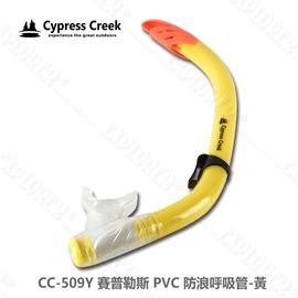 探險家露營帳篷㊣CC-509Y 賽普勒斯Cypress Creek PVC防浪呼吸管-黃 游泳 戲水 浮潛 潛水 沙灘 蛙鏡 泳鏡