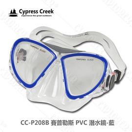 探險家露營帳篷㊣CC-P208B 賽普勒斯Cypress Creek  PVC潛水鏡-藍 游泳 戲水 浮潛 潛水 沙灘 蛙鏡 泳鏡