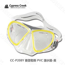 探險家露營帳篷㊣CC-P208Y 賽普勒斯Cypress Creek PVC潛水鏡-黃 游泳 戲水 浮潛 潛水 沙灘 蛙鏡 泳鏡