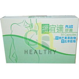 纖宜適膠囊PLUS 30粒 盒 ^(非洲芒果萃取物、苦瓜萃取物等^)