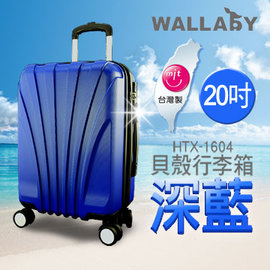 WALLABY 袋鼠牌~ 20吋 貝殼行李箱 深藍色 HTX~1604~20DL