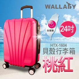 WALLABY 袋鼠牌~ 24吋 貝殼行李箱 桃紅色 HTX~1604~24KR