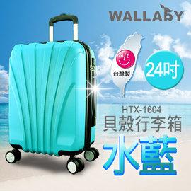 WALLABY 袋鼠牌~ 24吋 貝殼行李箱 水藍色 HTX~1604~24TB
