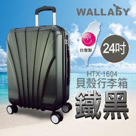 WALLABY 袋鼠牌~ 24吋 貝殼行李箱 鐵黑色 HTX~1604~24HG