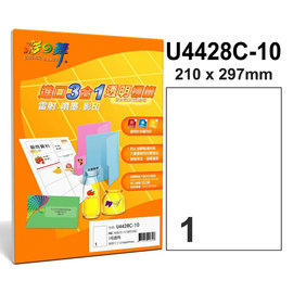 彩之舞 自粘標籤貼紙 U4428C~10 A4 光面透明 1X1格 直角無邊 10張 包