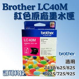板橋訊可~Brother LC40M 紅色 墨水匣  MFC~J430W J625DW J