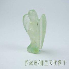 岫玉 蛇紋岩天使(2.5~3公分)