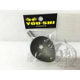 ◎百有釣具◎日本品牌 YOU SHI 日本製星型鈦杓頭 誘餌杓頭 規格M 容量15cc 孔徑6.3mm