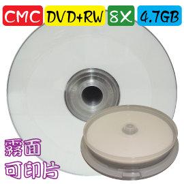 中環製 A級可列印式高倍速 Printable DVD RW 8X 4.7G 可重覆燒錄光