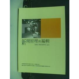 ~書寶 書T7╱大學藝術傳播_KMC~新聞原理與編輯_銘傳大學新聞學系