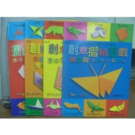 ~書寶 書T3╱少年童書_PFH~ 摺紙遊戲~昆蟲類_水中生物等_4本合售