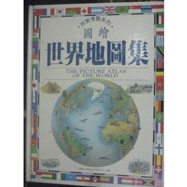 ~書寶 書T2╱少年童書_QIM~圖繪世界地圖集_理查坎普  布萊安德爾
