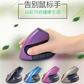 立式可充電垂直滑鼠 辦公手握防滑鼠手健康光電無線滑鼠~韓風館~