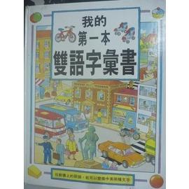 ~書寶 書T8╱少年童書_ZIA~我的第一本雙語字彙書_關惜玉 張瑩瑩