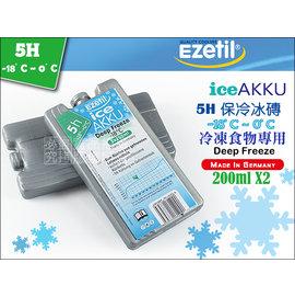 德國製 18~8584 EZetil ~5H~ 保冷冰磚 200ml 一組2入 ~冷凍~