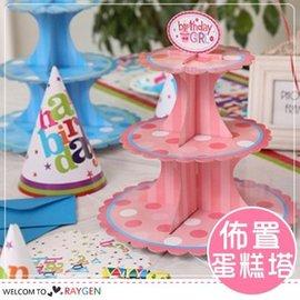 派對生日三層紙質蛋糕架 蛋糕盤 杯子蛋糕 下午茶【HH婦幼館】