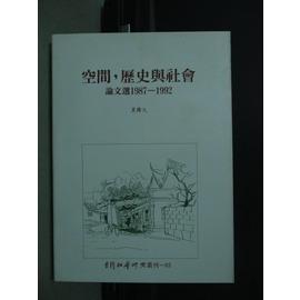 ~書寶 書T8╱社會_KAK~空間歷史與社會_論文選1987~1992