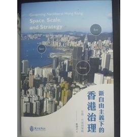 ~書寶 書T7╱政治_ZHB~新自由主義下的香港治理:空間、尺度與策略_藍逸之