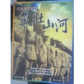~書寶 書T9╱軍事_XFW~中國抗日戰爭~氣壯山河_翁立揚、博凡、常然