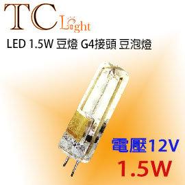 ~TC Light~LED1.5W 豆燈 G4接頭 豆泡燈 可取代JC 20W鹵素燈泡60