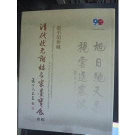 ~書寶 書T4╱藝術_YBO~張平沼珍藏:清代狀元翰林名家墨寶展專輯