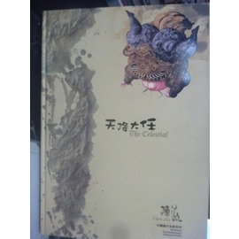 ~書寶 書T8╱藝術_YBO~陳流:天降大任_ 2500_許志平