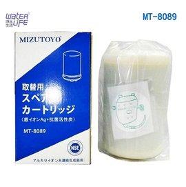 【淨水生活】TOYO 電解水機本體濾心 MT8089 / MT-8089  日本進口材料  台灣製造