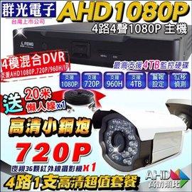 AHD 1080P 4路1支主機 套餐 4路主機 720P 36顆夜視防水攝影機x1 送2