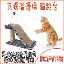 ~汪汪寵物~~PET SWEET 派斯威特~瓦楞貓抓板~溜滑梯~貓跳台^(PCT~7198
