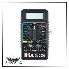 ◤大洋國際電子◢ 海�烺ILA DM~3000 經濟型多 電錶 三用 直流 交流 電壓 電