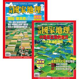 中國國家地理雜誌~68 69期  新天府專輯