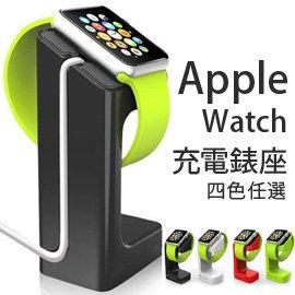 Apple Watch 彩色充電線錶座 智慧充電手表支架 收納方便充電線攜帶
