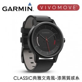 Garmin vivomove 智慧指針式腕錶 CLASSIC典雅文青風 ~ 漆黑 系