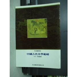 ~書寶 書T5╱藝術_KBO~中國古代美學範疇_曾祖蔭