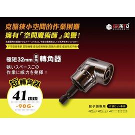 鐵製萬向接頭 L型角度轉接頭 鎖牙帶柄型轉換頭 起子角度轉換器