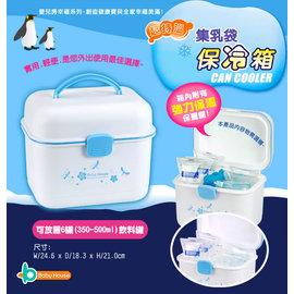 【紫貝殼】『IC02』愛兒房 Baby House 保冷箱 (可搭配保冷冰磚使用*效果更加)【店面經營/可預約看貨】