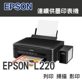 ~天辰3C~中和 Epson L220  三合一  連續供墨 印表機 含稅