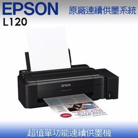~天辰3C~中和 含稅 Epson L120 單   連續供墨 印表機 免歸零 L310