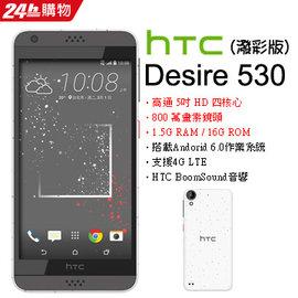 潑彩版~下殺省 500加贈透明保護套 玻璃貼HTC Desire 530^(1.5G 16