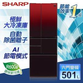 ~SHARP夏普~501公升極鮮大冷凍庫六門對開式冰箱~星鑽紅╱SJ~GT50BT~R 六