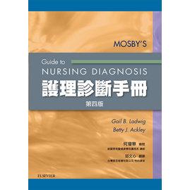 護理診斷手冊 第四版-Mosby s Guide to Nursing Diagnosis