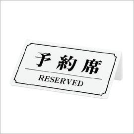 ~SHIMBI~單面預約席牌 日文 英文 ~白