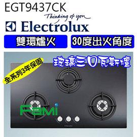 ~fami~櫻花 ELECTROLUX 三口瓦斯爐 EGT9437CK ~改良式30度出火