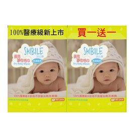 ^~美馨兒^~ 詩比樂~乾濕兩用嬰兒紗布毛巾80抽 盒 ^(買一送一^) 139元