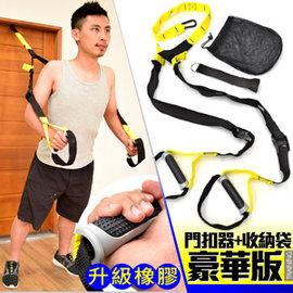 豪華版懸掛式訓練帶C109-5126 (懸吊訓練繩懸掛系統.阻力繩阻力帶阻力器.拉力繩拉力帶拉力器.瑜珈伸展帶核心抗阻力鍛煉抗力帶TRX-1)