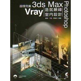 ~詹氏書局~品悟完美~3ds Max Vray Photosh op造就顛峰室內 ^(附光