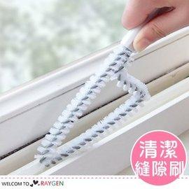 多用途窗戶廚房清潔工具縫隙刷 去汙清潔刷【HH婦幼館】